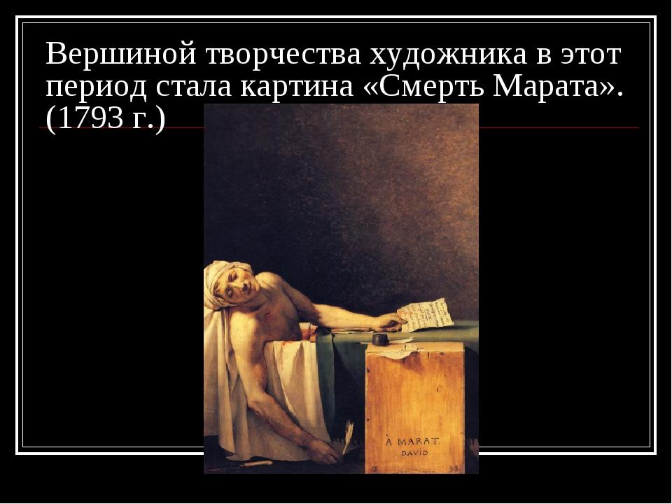 Вершиной творчества художника в этот период стала картина «Смерть Марата». (1...