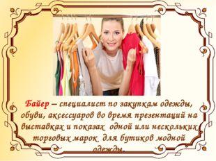 . Байер – специалист по закупкам одежды, обуви, аксессуаров во время презент