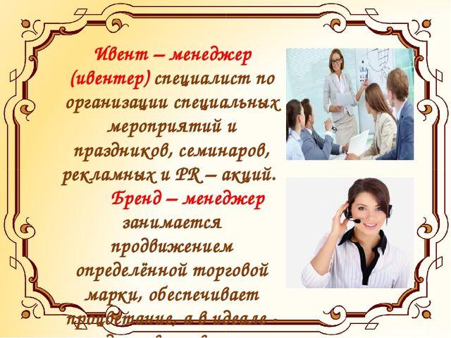Ивент – менеджер (ивентер) специалист по организации специальных мероприятий...