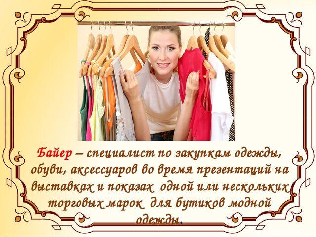 . Байер – специалист по закупкам одежды, обуви, аксессуаров во время презент...