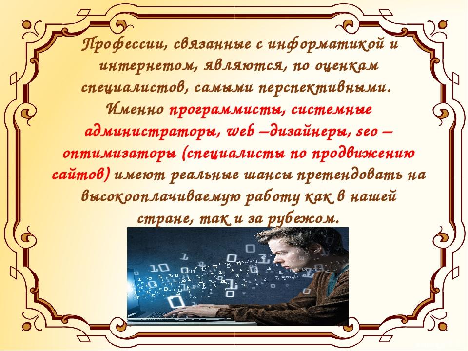 Профессии, связанные с информатикой и интернетом, являются, по оценкам специ...