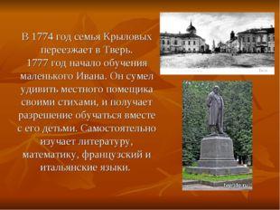 В 1774 год семья Крыловых переезжает в Тверь. 1777 год начало обучения малень