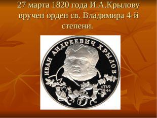 27 марта 1820 года И.А.Крылову вручен орден св. Владимира 4-й степени.