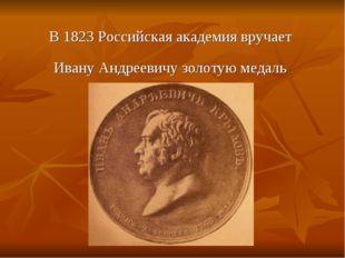 В 1823 Российская академия вручает Ивану Андреевичу золотую медаль