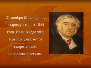 21 ноября (9 ноября по старому стилю) 1844 года Иван Андреевич Крылов умирает