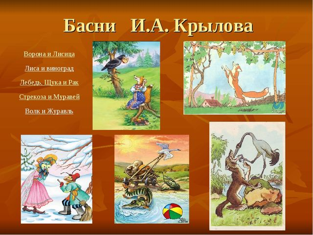 Басни И.А. Крылова Ворона и Лисица Лиса и виноград Лебедь, Щука и Рак Стрекоз...