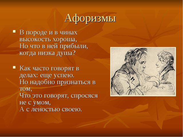 Афоризмы В породе и в чинах высокость хороша, Но что в ней прибыли, когда низ...