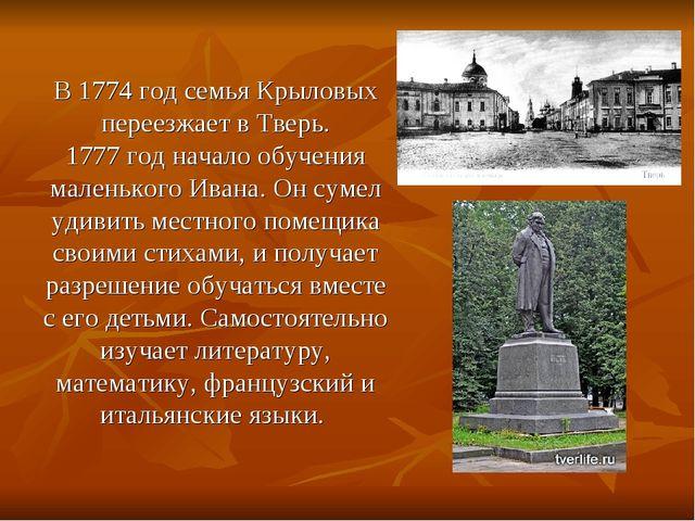 В 1774 год семья Крыловых переезжает в Тверь. 1777 год начало обучения малень...