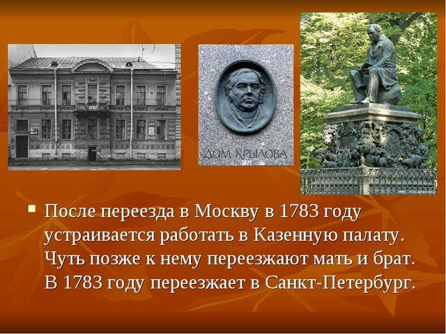 После переезда в Москву в 1783 году устраивается работать в Казенную палату....
