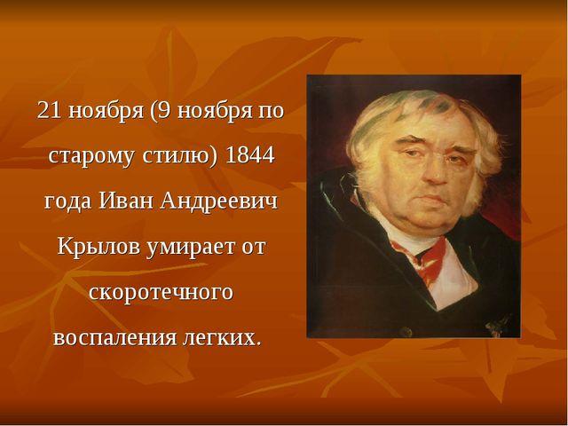 21 ноября (9 ноября по старому стилю) 1844 года Иван Андреевич Крылов умирает...