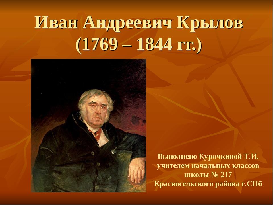 Иван Андреевич Крылов (1769 – 1844 гг.) Выполнено Курочкиной Т.И. учителем на...