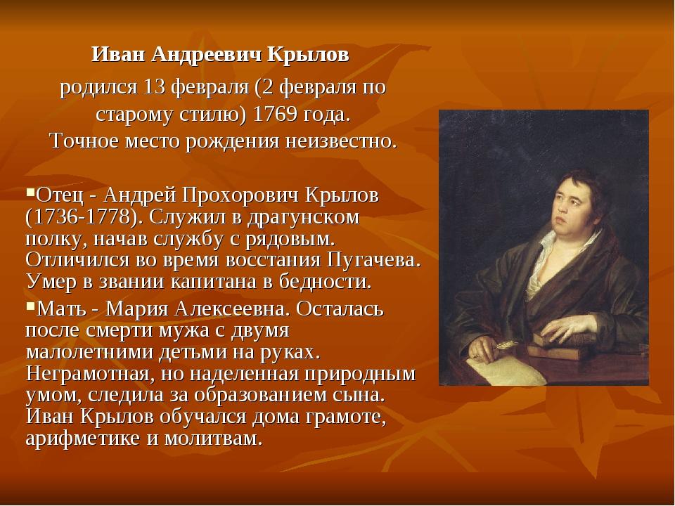 Иван Андреевич Крылов родился 13 февраля (2 февраля по старому стилю) 1769 г...