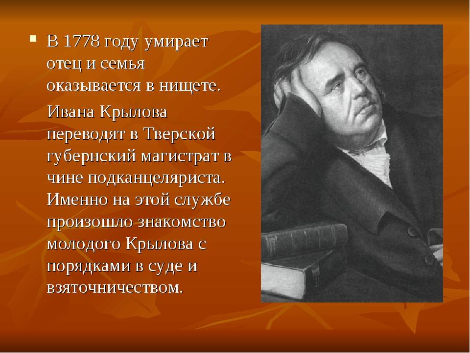 В 1778 году умирает отец и семья оказывается в нищете. Ивана Крылова переводя...