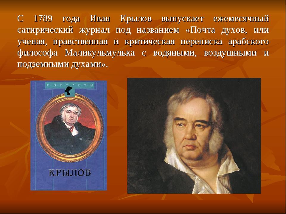 С 1789 года Иван Крылов выпускает ежемесячный сатирический журнал под названи...