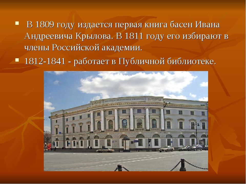 В 1809 году издается первая книга басен Ивана Андреевича Крылова. В 1811 год...