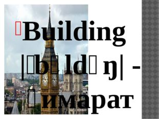 Building |ˈbɪldɪŋ| - ғимарат Museum |mjuˈziːəm| -мұражай Tower |ˈtaʊər| - мұн
