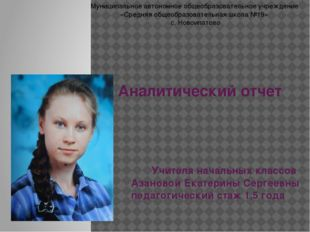 Аналитический отчет Учителя начальных классов Азановой Екатерины Сергеевны пе