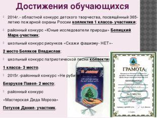 Достижения обучающихся 2014г.- областной конкурс детского творчества, посвящё