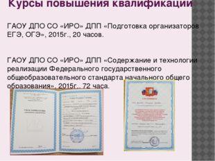 Курсы повышения квалификации ГАОУ ДПО СО «ИРО» ДПП «Подготовка организаторов