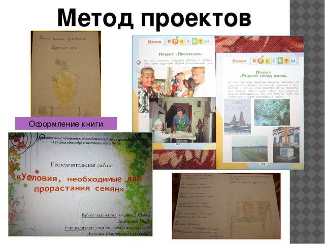 Метод проектов Оформление книги