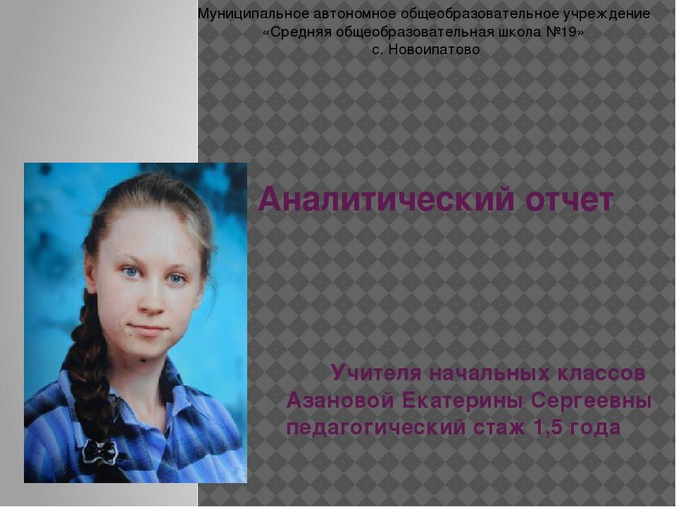 Аналитический отчет Учителя начальных классов Азановой Екатерины Сергеевны пе...