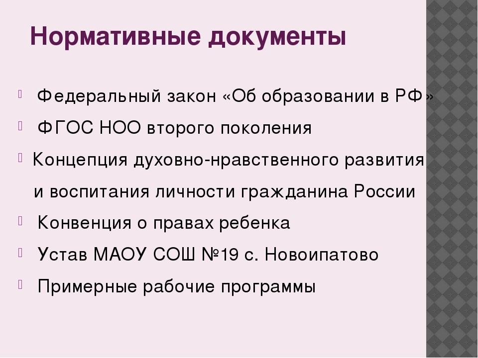 Нормативные документы Федеральный закон «Об образовании в РФ» ФГОС НОО второг...