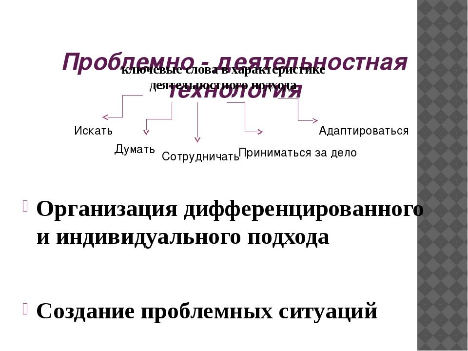 Проблемно - деятельностная технология Организация дифференцированного и индив...