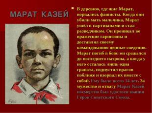 МАРАТ КАЗЕЙ В деревню, где жил Марат, ворвались фашисты. Когда они убили мать