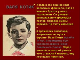 ВАЛЯ КОТИК Когда в его родное село ворвались фашисты, Валя с мамой и братом у