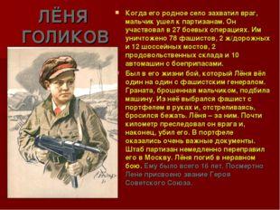ЛЁНЯ ГОЛИКОВ Когда его родное село захватил враг, мальчик ушел к партизанам.