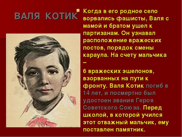 ВАЛЯ КОТИК Когда в его родное село ворвались фашисты, Валя с мамой и братом у...