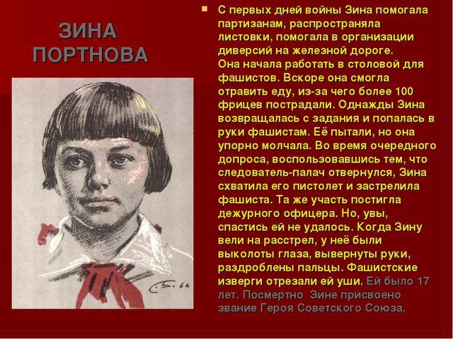ЗИНА ПОРТНОВА С первых дней войны Зина помогала партизанам, распространяла ли...
