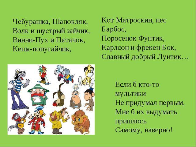 Чебурашка, Шапокляк, Волк и шустрый зайчик, Винни-Пух и Пятачок, Кеша-попугай...