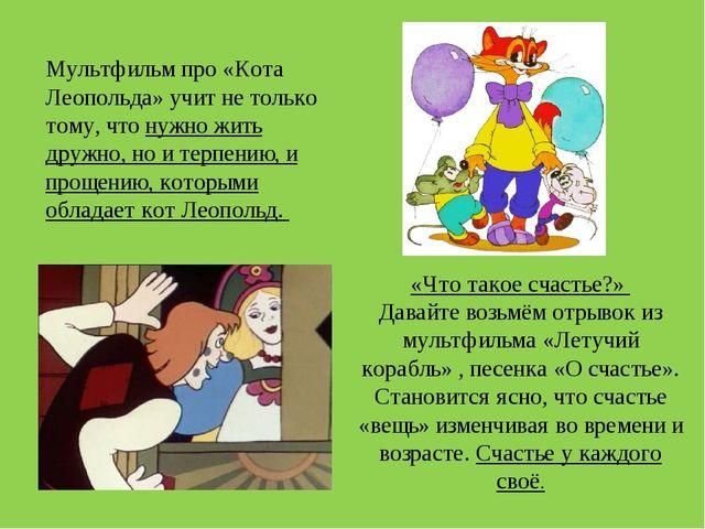 Мультфильм про «Кота Леопольда» учит не только тому, что нужно жить дружно, н...