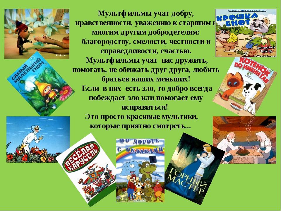 Мультфильмы учат добру, нравственности, уважению к старшим и многим другим до...