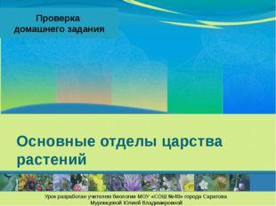 Основные отделы царства растений Проверка домашнего задания Урок разработан у