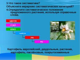 3.Что такое систематика? Объясните иерархию систематических категорий? 4.Опре