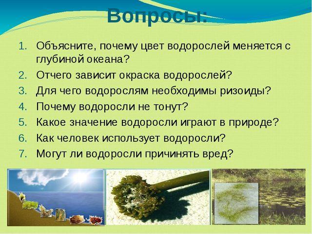 Вопросы: Объясните, почему цвет водорослей меняется с глубиной океана? Отчего...