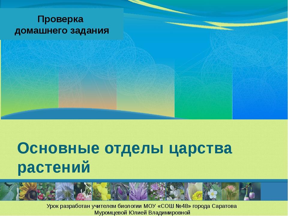 Основные отделы царства растений Проверка домашнего задания Урок разработан у...