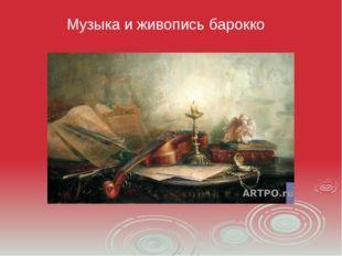 Музыка и живопись барокко