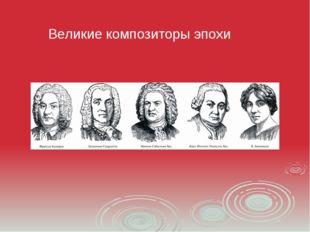 Великие композиторы эпохи