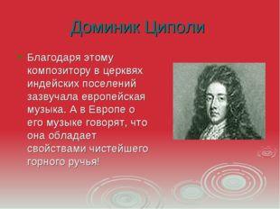Доминик Циполи Благодаря этому композитору в церквях индейских поселений зазв