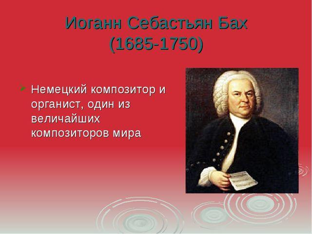 Иоганн Себастьян Бах (1685-1750) Немецкий композитор и органист, один из вели...