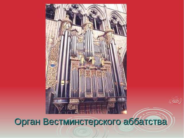 Орган Вестминстерского аббатства