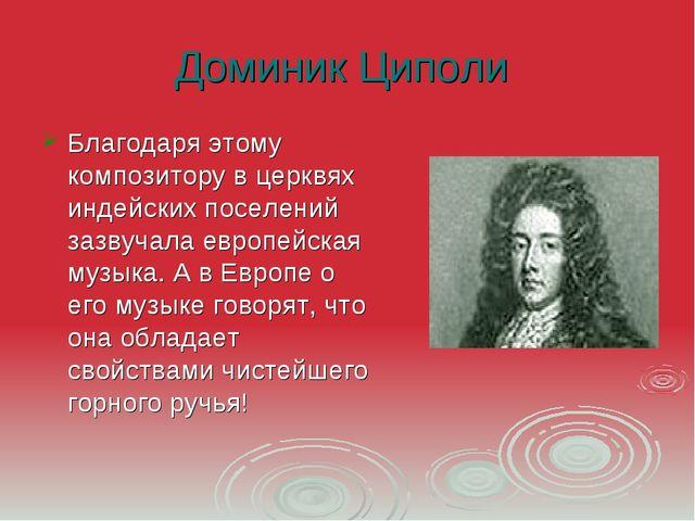 Доминик Циполи Благодаря этому композитору в церквях индейских поселений зазв...