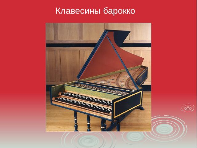 Клавесины барокко