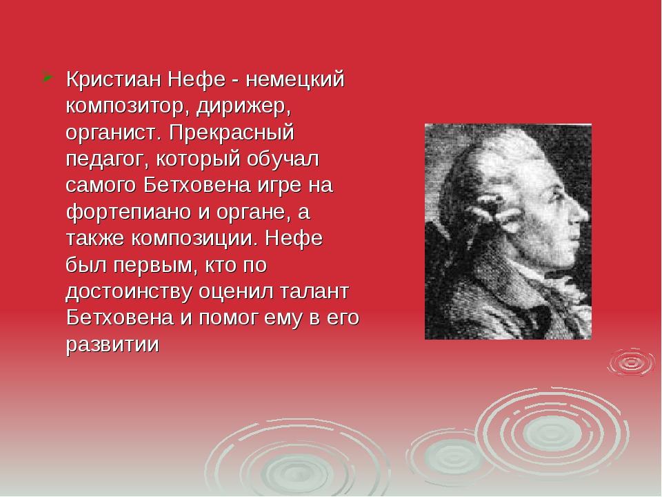 Кристиан Нефе - немецкий композитор, дирижер, органист. Прекрасный педагог, к...