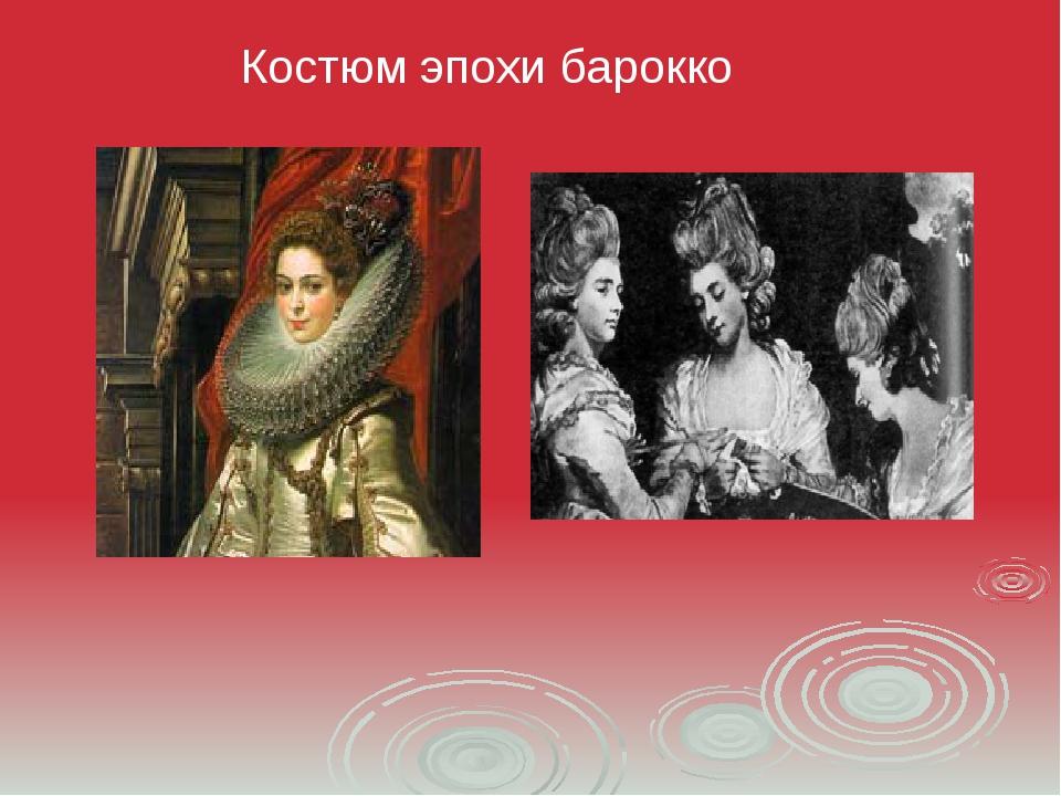 Костюм эпохи барокко