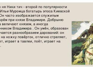 Добры́ня Ники́тич - второй по популярности после Ильи Муромца богатырь эпоса