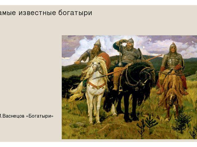 Самые известные богатыри В.М.Васнецов «Богатыри»